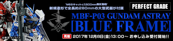 PG 1/60 ガンダムアストレイ ブルーフレーム 【再販】