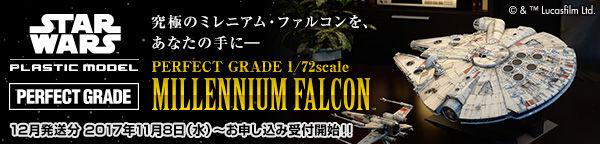 PERFECT GRADE 1/72 ミレニアム・ファルコン 【2017年12月発送】