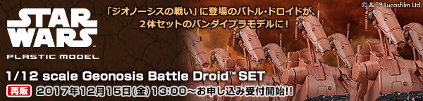 1/12 BATTLE GEONOSIS BATTLE DROID SET