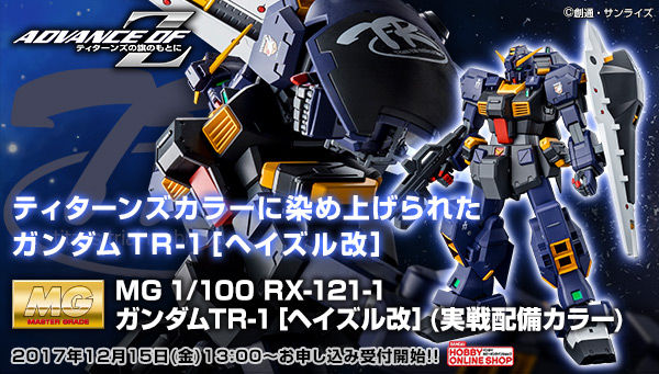 MG 1/100 ガンダムTR−1 [ヘイズル改](実戦配備カラー)