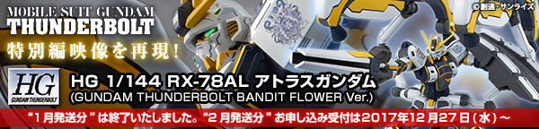 HG 1/144 アトラスガンダム(GUNDAM THUNDERBOLT BANDIT FLOWER Ver.)【2次:2018年2月発送】