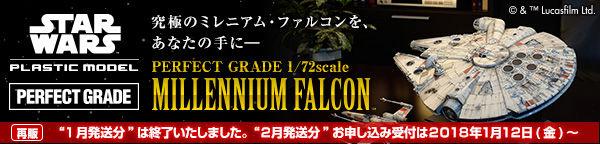 PERFECT GRADE 1/72 ミレニアム・ファルコン 【2018年2月発送】