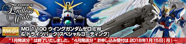 MG 1/100 ウイングガンダムゼロ EW & ドライツバーク [スペシャルコーティング]【2次:2018年4月発送】