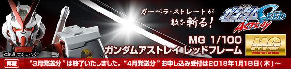 MG 1/100 ガンダムアストレイ レッドフレーム 【再販】【2次:2018年4月発送】