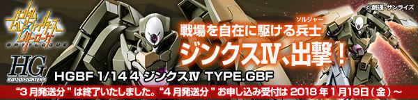 HGBF 1/144 ジンクスIV TYPE.GBF 【3次:2018年4月発送】