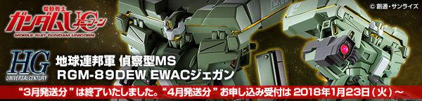 HGUC 1/144 RGM-89DEW EWACジェガン 【3次:2018年4月発送】