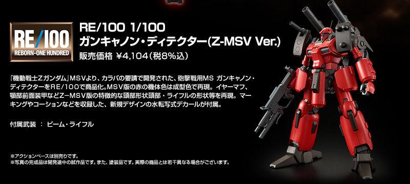 resale new release bandai gundam gunpla plastic model kit premium bandai p-bandai MSV RE 1/100 MSA-005K Guncannon DT Z MSV