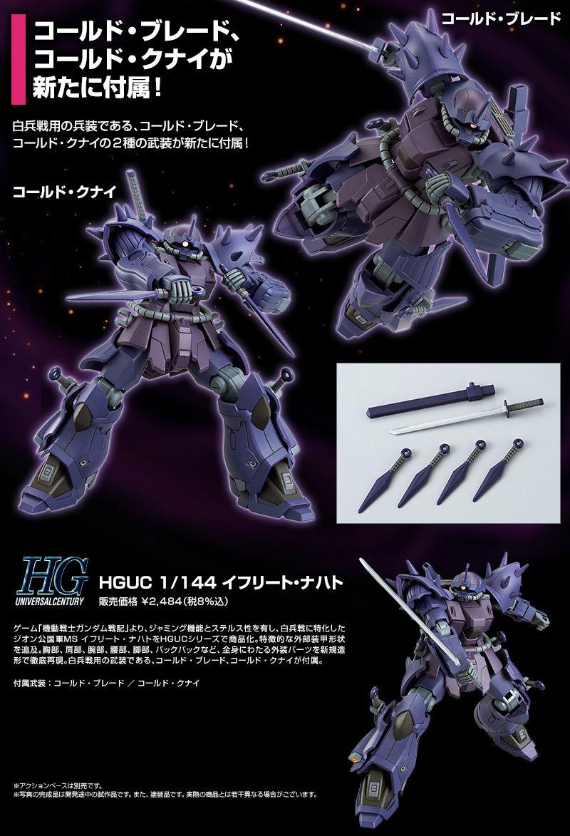 HGUC 1/144 イフリート・ナハト