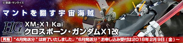 HGUC 1/144 クロスボーン・ガンダムX1改 【再販】【2次:2018年6月発送】
