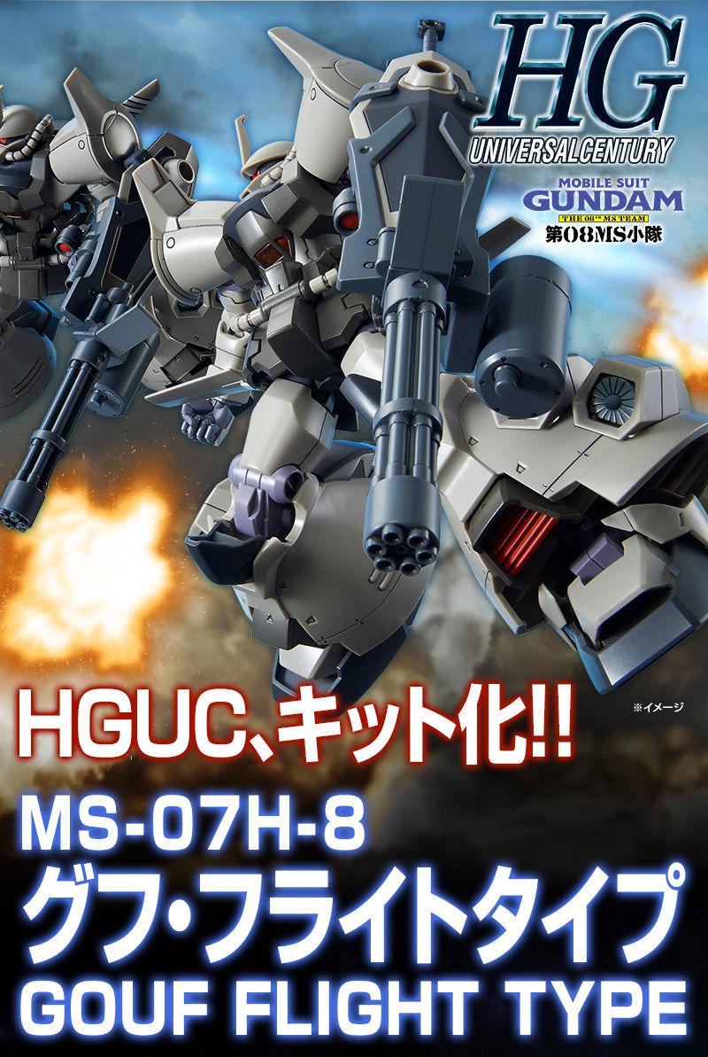 1/144 HGUC MS-07H-8 Gouf Flight Type [Resale at Premium Bandai in July 2018] resale The 08th MS Team, Premium Bandai, July 2018, HG UNIVERSAL CENTURY, 1/144