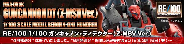 RE/100 1/100 ガンキャノン・ディテクター(Z-MSV Ver.)【2次:2018年6月発送】