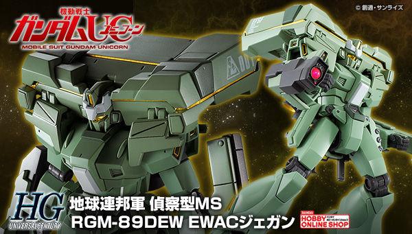 HGUC 1/144 RGM-89DEW EWACジェガン