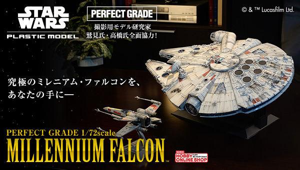 PERFECT GRADE 1/72 ミレニアム・ファルコン