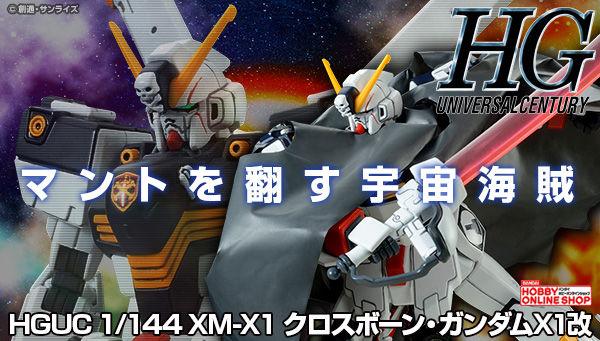 HGUC 1/144 クロスボーン・ガンダムX1改【再販】