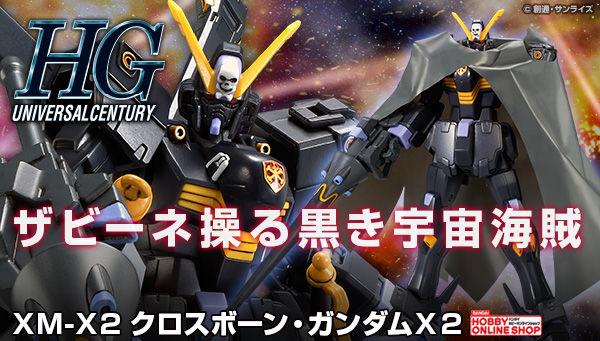 HGUC 1/144 クロスボーン・ガンダムX2【再販】