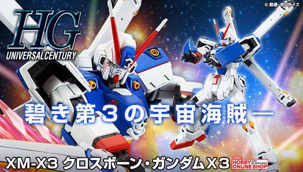 HGUC 1/144 クロスボーン・ガンダム X3【再販】