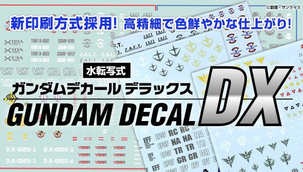 ガンダムデカールDX【再販】