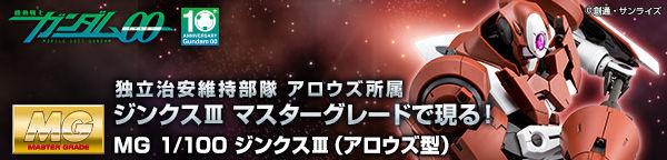 ジンクスIII (アロウズ型)
