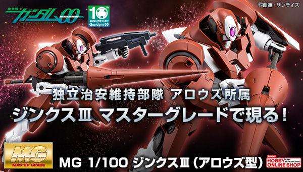 MG 1/100 ジンクスIII (アロウズ型)