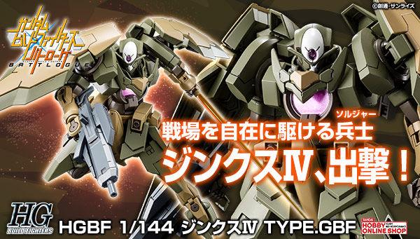 HGBF 1/144 ジンクスIV TYPE.GBF
