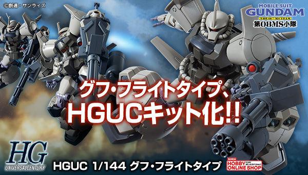 HGUC 1/144 グフ・フライトタイプ