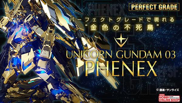 PG 1/60 RX-0 ユニコーンガンダム3号機 フェネクス 【再販】