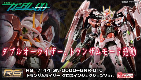 RG 1/144 トランザムライザー グロスインジェクションVer.【再販】