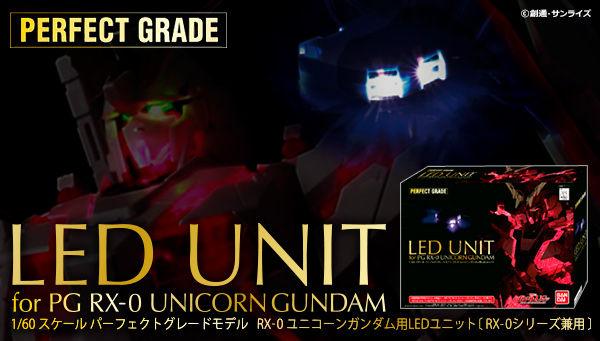 PG 1/60 RX-0 ユニコーンガンダム用 LEDユニット〔RX-0シリーズ兼用〕【再販】