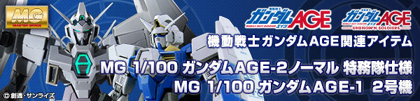MG 1/100 GUNDAM AGE-2 NORMAL SPEACIAL FORCES (REVIVAL)