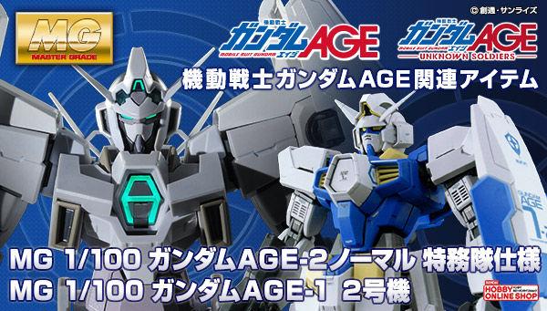 MG 1/100 ガンダムAGEシリーズ【再販】