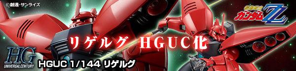 HGUC 1/144 REGELGU