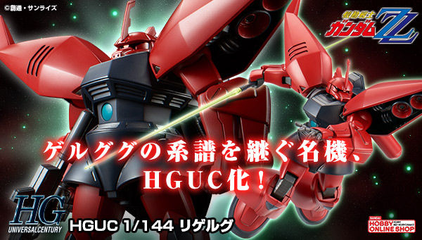 HGUC 1/144 リゲルグ
