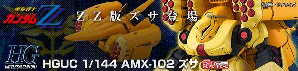 1/144 HGUC AMX-102 ZUSA