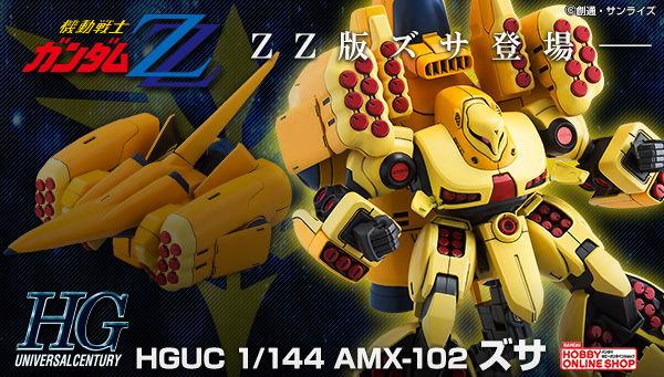 HGUC 1/144 ズサ 【再販】