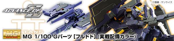 MG 1/100 G-PARTS HRUDUDU (ACTUAL COMBAT COLOR)