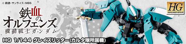 HG 1/144 GRAY'S RITTER KARUTA TEAM MACHINE