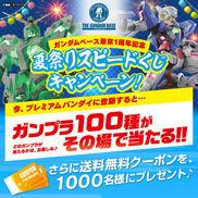 夏祭りスピードくじキャンペーン!ガンプラ100種がその場で当たる!!