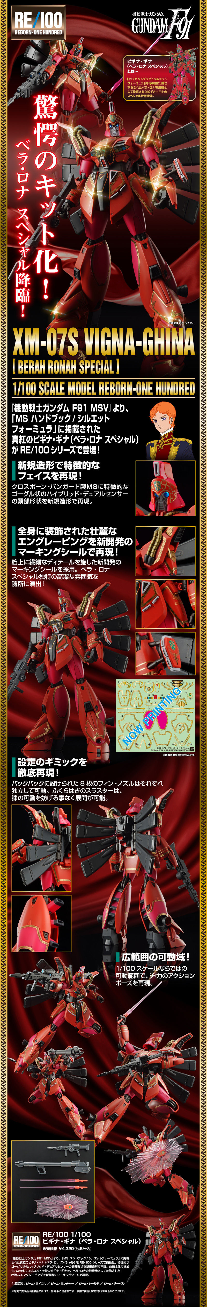 Gundam - Page 89 20180724_vignaghina_sp_02