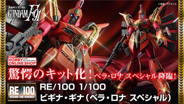 RE/100 1/100 ビギナ・ギナ(ベラ・ロナ スペシャル)