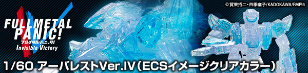 1/60 ARBALEST VER.IV (ECS IMAGE CLEAR COLOR)