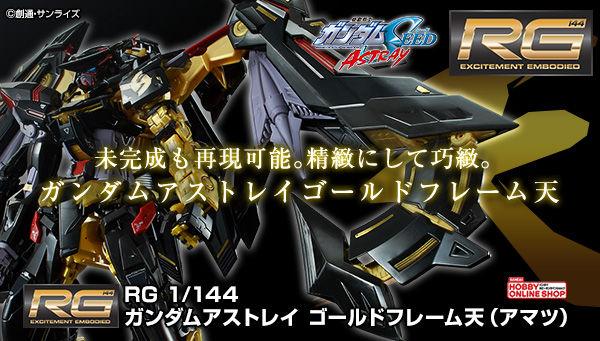 RG 1/144 ガンダムアストレイ ゴールドフレーム天(アマツ)【再販】