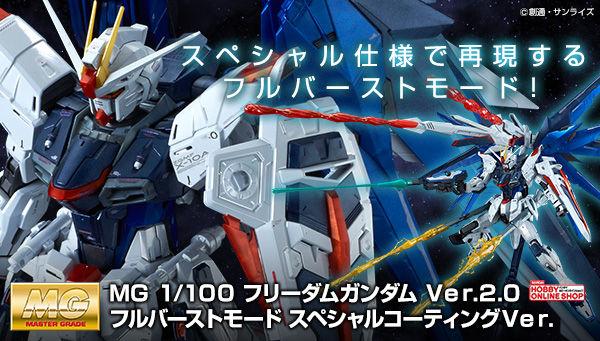 MG 1/100 フリーダムガンダム Ver.2.0 フルバーストモード スペシャルコーティングVer.【再販】