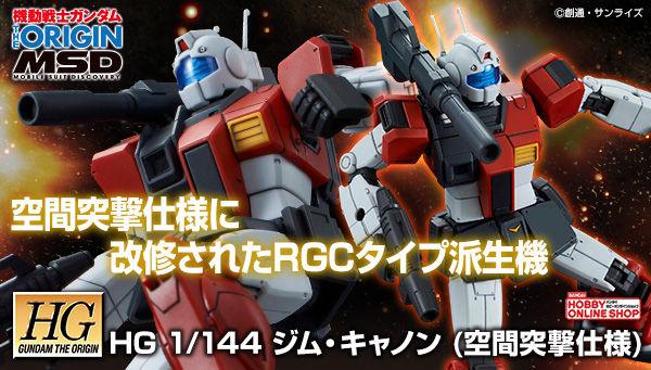 HG 1/144 ジム・キャノン (空間突撃仕様)