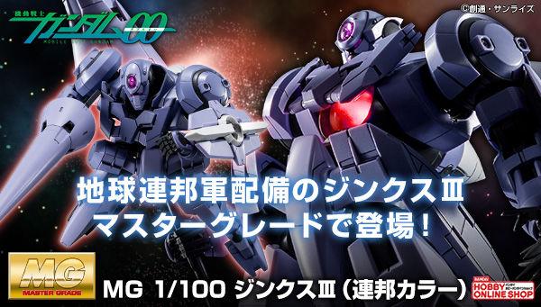 MG 1/100 ジンクス�V (連邦カラー)