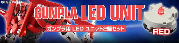 LEDユニット(赤)
