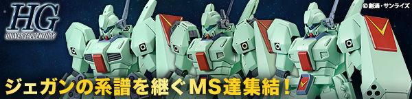 HG 1/144 ジェガン(F91Ver.)【再販】