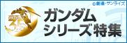 ガンダムシリーズ特集