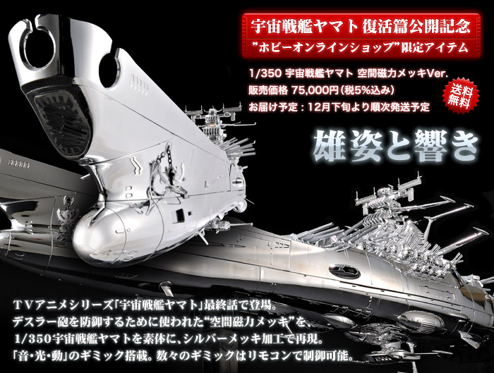 """宇宙戦艦ヤマト復活篇公開記念""""ホビーオンラインショップ""""限定アイテム"""
