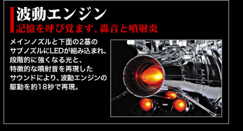 波動エンジン