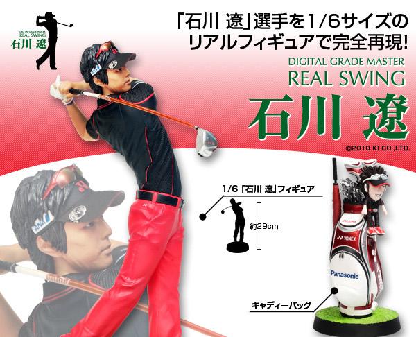 DIGITAL GRADE MASTER石川遼選手を1/6サイズのリアルフィギュアで完全再現!